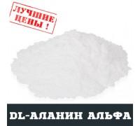 D,L-Аланин альфа, 100г
