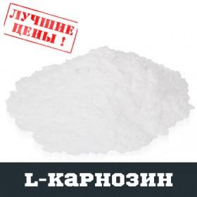 L-Карнозин, 100г