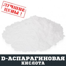 D-Аспарагиновая кислота (ASP), 100г