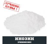 Инозин (рибоксин), 100г