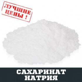 Сахаринат натрия, 100г