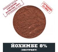 Йохимбе экстракт 8%, 100г