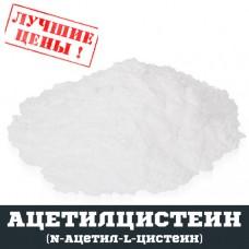 Ацетилцистеин (АЦЦ, N-Ацетил-L-Цистеин), 100г