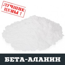L-Аланин бета (BALA), 100г