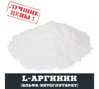 L-Аргинин альфа-кетоглутарат (AAKG), 100г