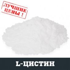 L-Цистин (CYS), 100г