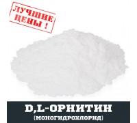 D,L-Орнитин моногидрохлорид (ORN), 100г