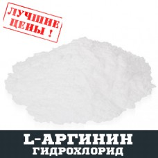 L-Аргинин гидрохлорид (ARG), 100г