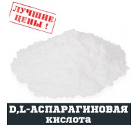 D,L-Аспарагиновая кислота (ASP), 100г