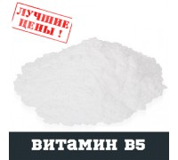 Витамин B5 (пантотеновая кислота, пантотенат кальция), 100г