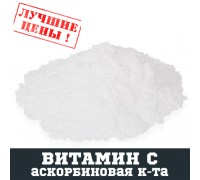 Витамин С (аскорбиновая кислота фарм), 100г