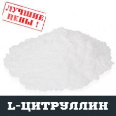 L-Цитруллин (CIT), 100г