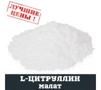 L-Цитруллин малат (CIT), 100г