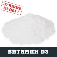 Витамин D3 (холекальциферол, cholecalciferol), 100г
