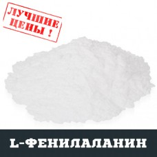 L-Фенилаланин (PHE), 100г