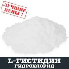 L-Гистидин гидрохлорид (HIS), 100г