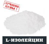 L-Изолейцин (ILEU), 100г