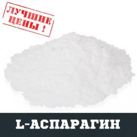 L-Аспарагин (ASN), 100г
