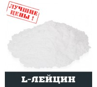 L-Лейцин (LEU), 100г