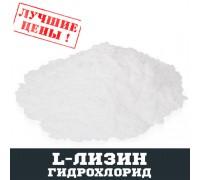 L-Лизин гидрохлорид (LYS), 100г