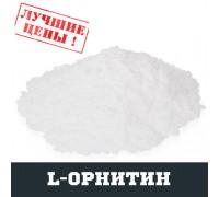 L-Орнитин моногидрохлорид (ORN), 100г
