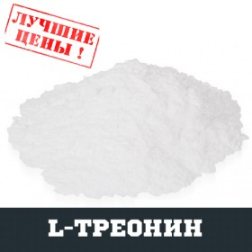 L-Треонин (THRE), 100г