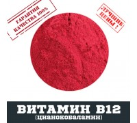 Витамин B12 (цианокобаламин), 100г