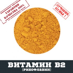 Витамин B2 (рибофлавин), 100г