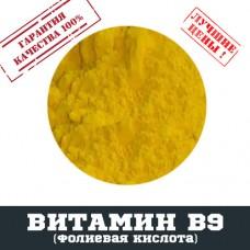 Витамин B9 (фолиевая кислота), 100г
